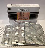 Капсулы для похудения Kuaymy Куаймый с красным жгучим перцем