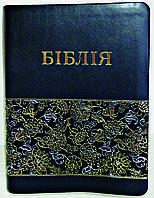 Біблія, 14х20,5 см, темно-синя з орнаментом, з індексами