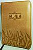 Біблія, 13х18,5 см, коричнева з колосками, з індексами