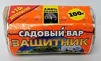Садовый вар ЗАЩИТНИК 100г.