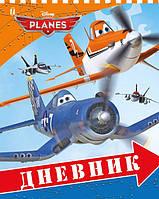 Дневник школьный интегральный (рус) «Самолетики»