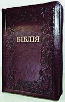 Біблія, 14х20,5 см, вишнева з сліпим орнаментом, з замком, з індексами