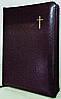 Біблія, 14х20,5 см, вишнева з хрестом, з замком, з індексами