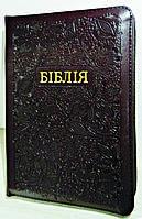 Біблія, 13х18,5 см, коричнева з візерунком, з замком, без індексів