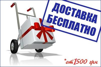 БЕСПЛАТНАЯ ДОСТАВКА ОТ 1500 ГРН