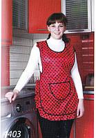 Фартук кухонный 4403  (нейлон )