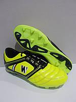 Бутсы футбольные Walked W жёлтые