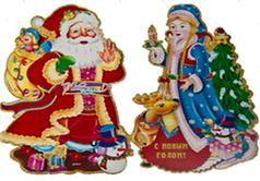 "Плакат ""Дед Мороз/ Снегурочка"" 30*45 см."