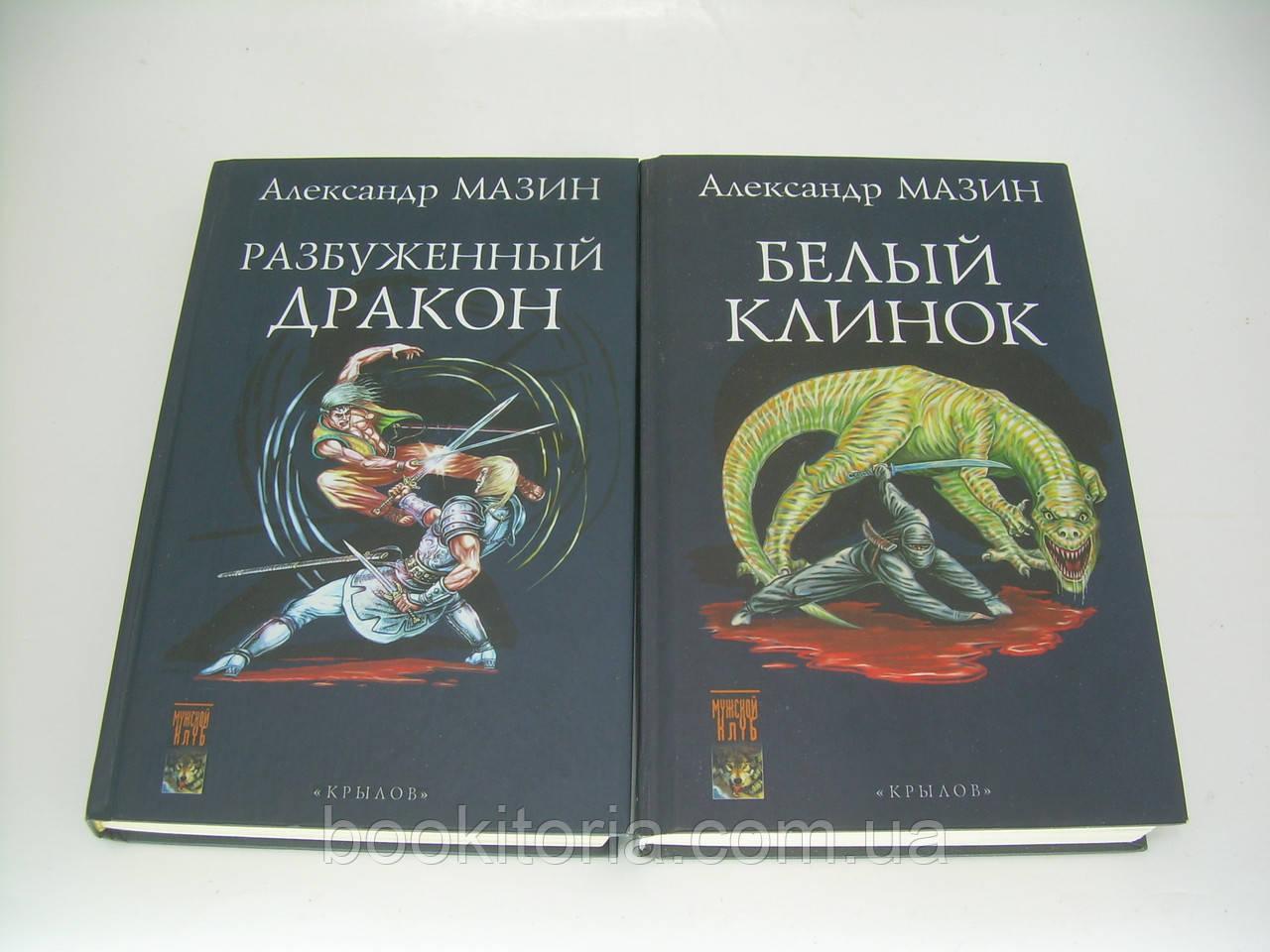 Мазин А. Дракон Конга. Разбуженный дракон. Белый клинок (б/у).