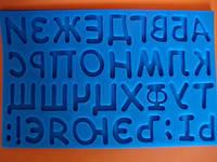 Молд буквы большой