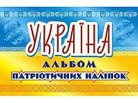 Україна. Альбом з патріотичними наліпками. , фото 1