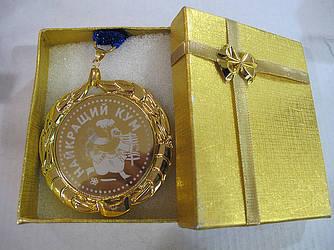 """Эксклюзивная медаль с синей ленточкой """" Лучшему куму """" купить недорого"""