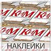 Наклейки/Стикеры