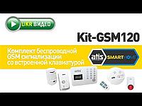 Комплект GSM сигнализации Atis Kit-GSM120