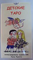 Карты Таро Детские