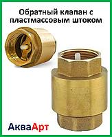 Клапан обратный для воды с пластмассовым штоком 1/2
