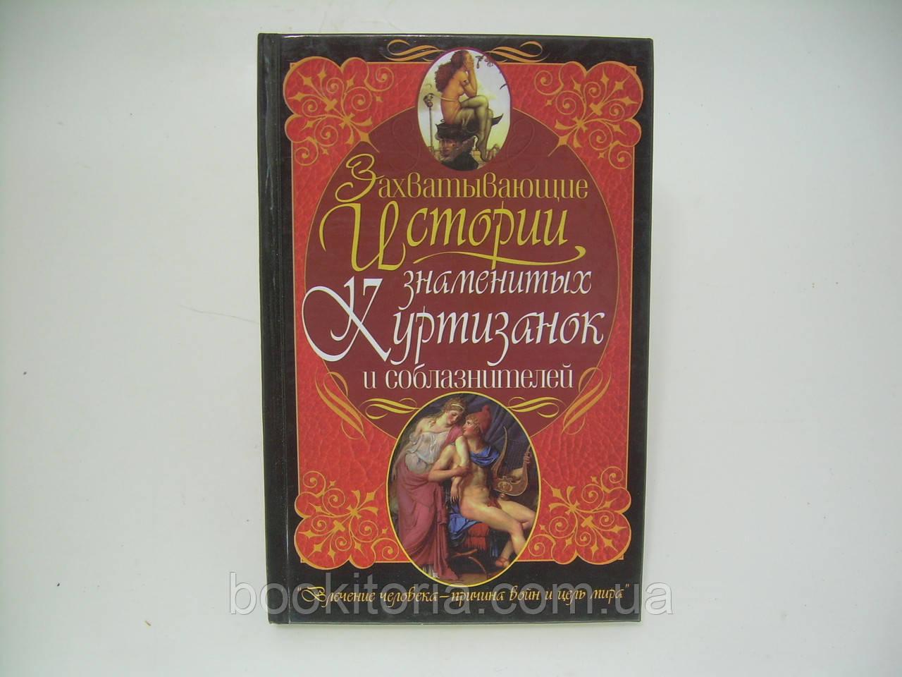 Пономарев В.Т. Захватывающие истории знаменитых куртизанок и соблазнителей (б/у).