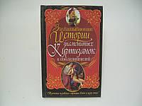 Пономарев В.Т. Захватывающие истории знаменитых куртизанок и соблазнителей (б/у)., фото 1