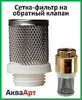 Сетка-фильтр на обратный клапан 1/2