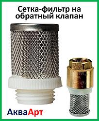 Сетка-фильтр на обратный клапан 1