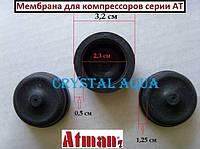 Мембрана для компрессоров Atman, №2