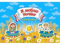 Я люблю Україну. Альбом з патріотичними наліпками. , фото 1