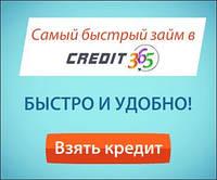 Хотите получить кредит ? Получите дешево кредит в Credit 365 ! Лучшие условия для получения кредита и не дорого !