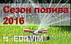"""Акция от компании """"Эдилвим"""" - """"Сезон полива 2016"""""""