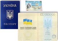 Помощь в оформлении внутренних паспортов Украины