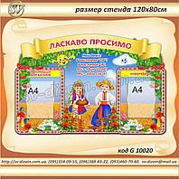 Стенд визитка  для группы, детского сада