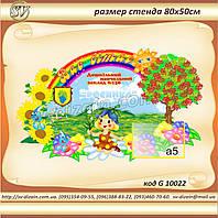 """Стенд визитка для детского сада """"Росинка"""""""