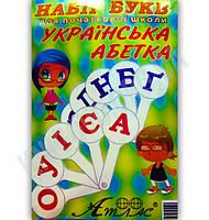 Набір Букв для початкової школи Українська абетка Віяло Вид-во: Атлас
