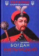 Богдан Хмельницький. Барабаш Т.
