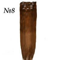 Накладные волосы на заколках 76 см оттенок №8