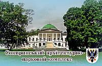 """Магніт (синій) """"Сокиринський архітектурно-парковий комплекс"""" 55х90 мм"""