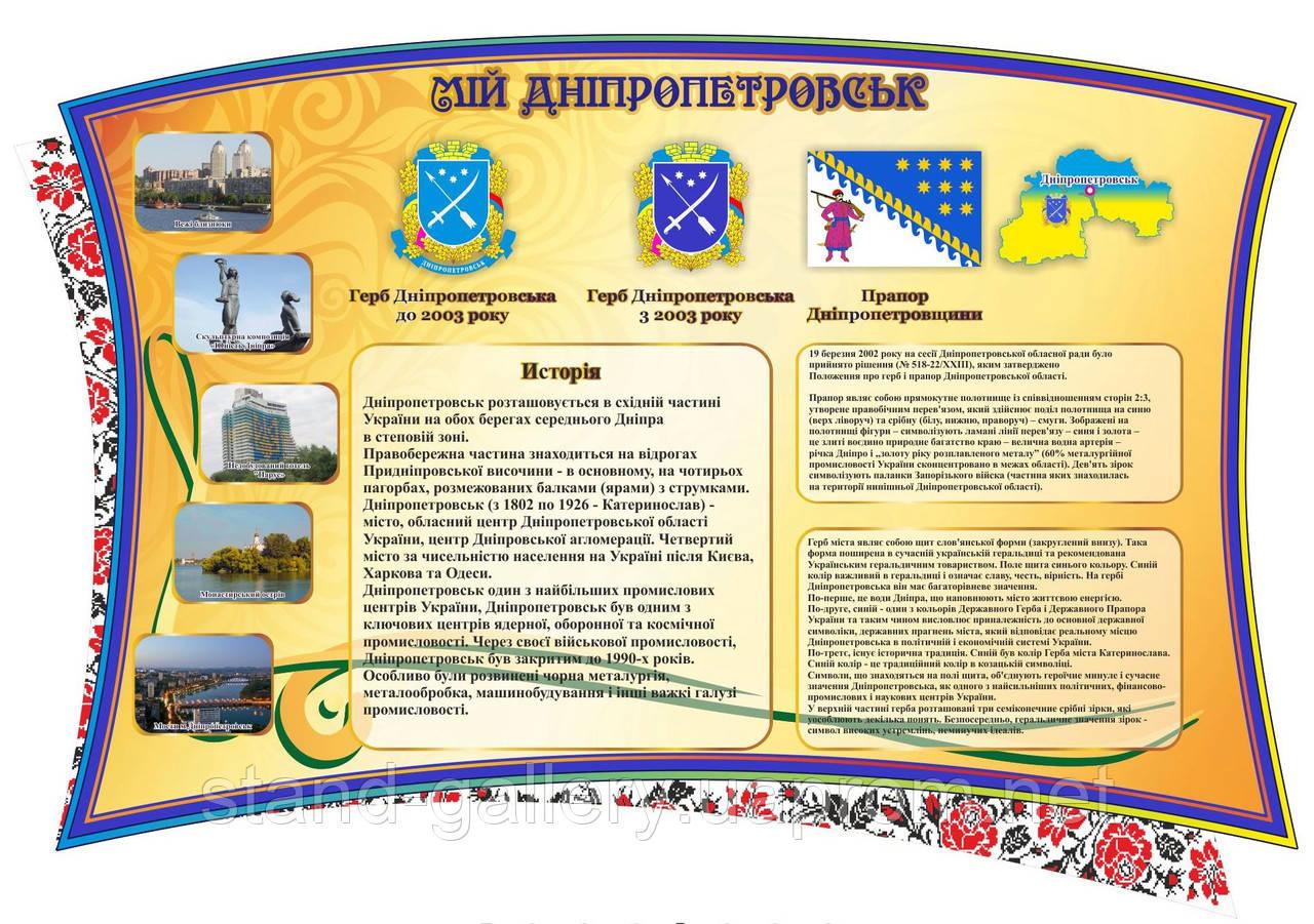 Стенд Мой  город Днепропетровск