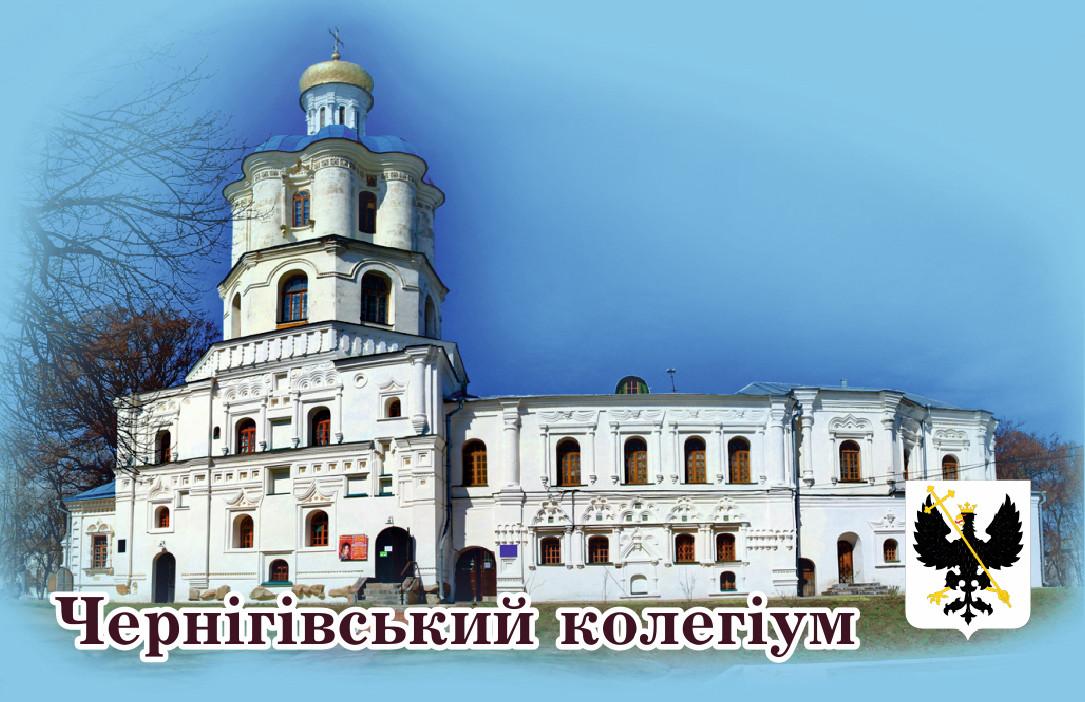 """Магніт (синій) """"Чернігівський колегіум"""" 55х90 мм"""