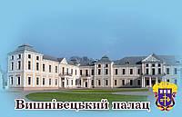 """Магніт (синій) """"Вишнівецький палац"""" 55х90 мм"""