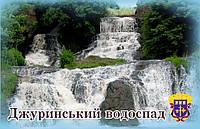"""Магніт (синій) """"Джуринський водоспад"""" 55х90 мм"""