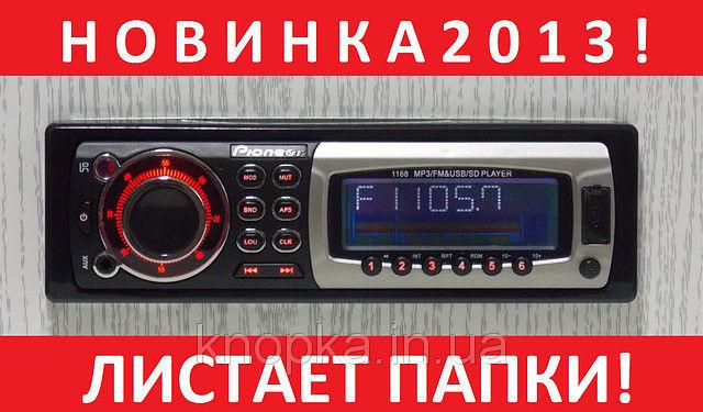 Автомагнітола Pioneer 1168 (USB+SD+FM+AUX+ГАРАНТІЯ+ПУЛЬТ)
