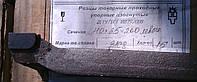 Резец проходной упорный изогнутый 40*25*200 ВК8 левый
