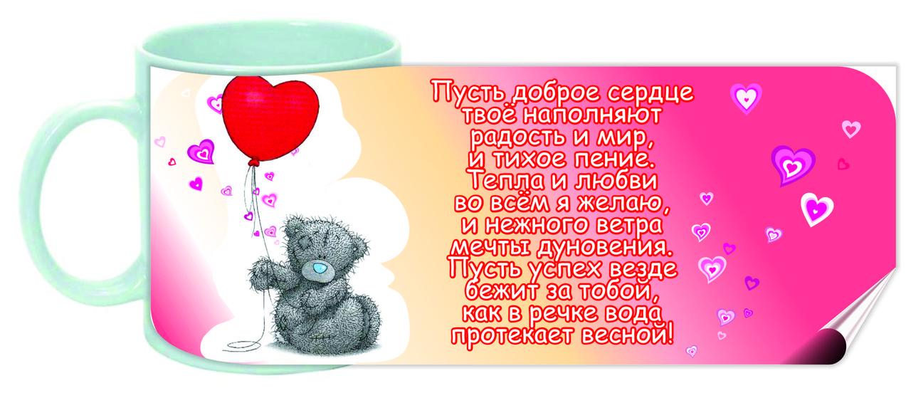 """Кружка """"Пусть доброе сердце твое наполняют радость и мир ..."""""""