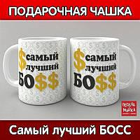 Чашка  Самый лучший Босс