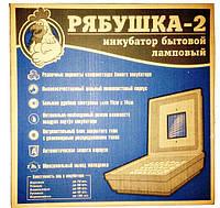 Инкубатор Рябушка 70 яиц с механический переворотом и цифровым терморегулятором