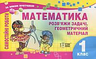 Торсінг СР Бліц Математика 1 клас Розвяжи задачі Геометричний матеріал