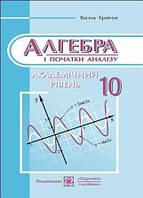 10 клас Алгебра і початки аналізу АКАДЕМІЧНИЙ рівень Кравчук мяг