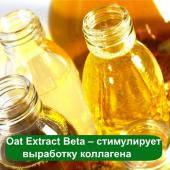 Oat Extract Beta – стимулирует выработку коллагена, 1 литр