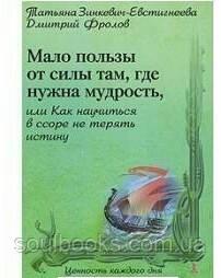 Мало пользы от силы там, где нужна мудрость. ЗИНКЕВИЧ-ЕВСТИГНЕЕВА Т.Д.