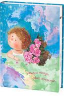 Ежедневник А5 «Гортензии пахнут твоей нежностью» Gapchynska недатированный (320стр), фото 1
