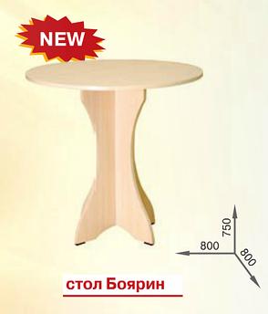 "Стол кухонный круглый ""Боярин"" Пехотин"